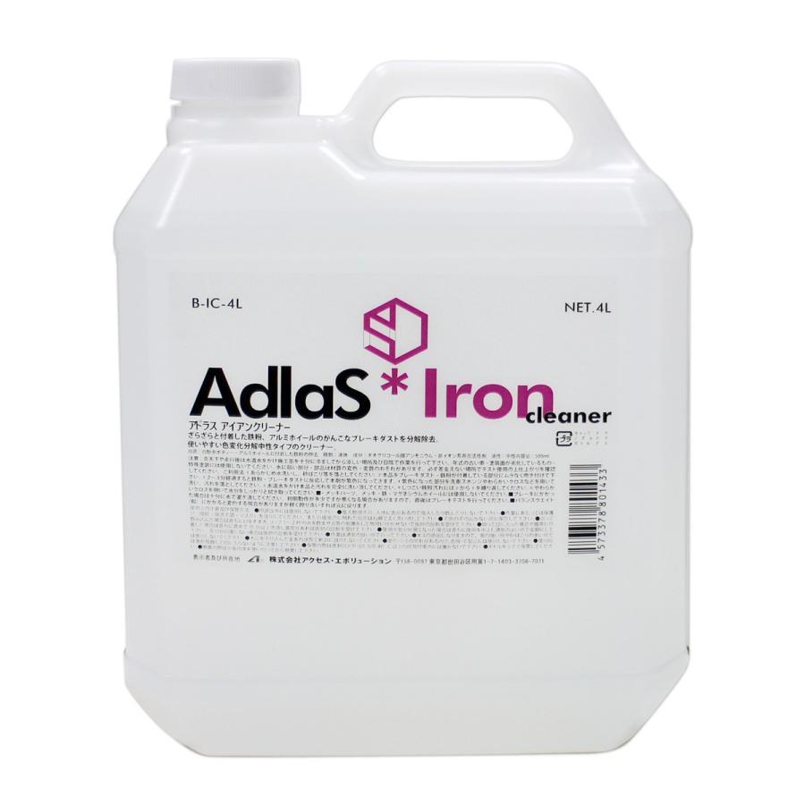 AdlaS アドラス アイアンクリーナー B-IC-4L 業務用 ホイール・ボディに付いたブレーキダスト・鉄粉を分解洗浄 送料無料|access-ev