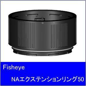 【送料無料】Nauticam[ノーティカム] NAエクステンションリング50