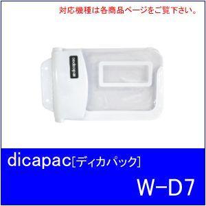 【期間限定送料50%OFF!】dicapac[ディカパック] W-D7 お手持ちのカメラが防水カメラに!?簡単装着!