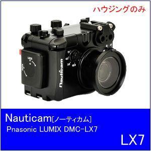 新しいコレクション 【送料無料】Nauticam[ノーティカム]LX7 [Panasonic LUMIX LUMIX DMC-LX7専用ハウジング], 【お得】:69b5ec7c --- airmodconsu.dominiotemporario.com