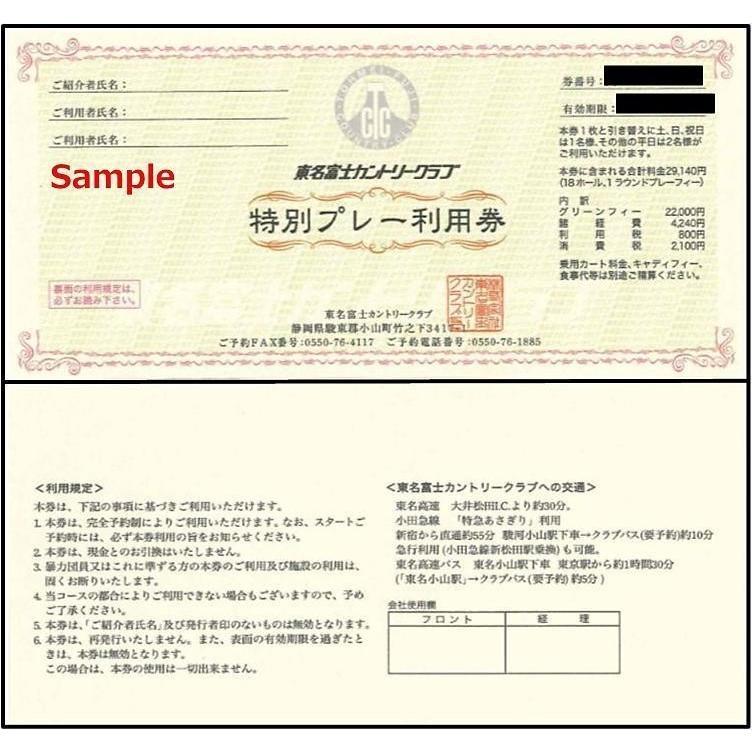 ◆07-01◆東名富士カントリークラブ 利用券(特別プレー利用券) 10枚Set◆