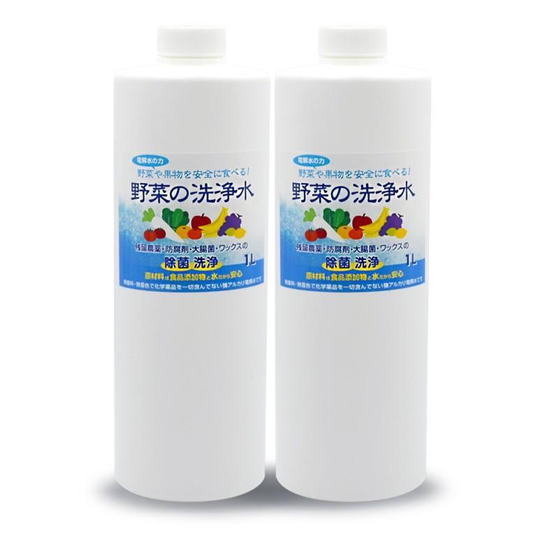 野菜を安全に美味しく食べる 【 野菜の洗浄水 1L 2本セット 】 農薬除去 野菜洗い 食材の酸化防止 鮮度保持 汚れ落とし 強アルカリ電解水 掃除にも使えます ace-life-pro