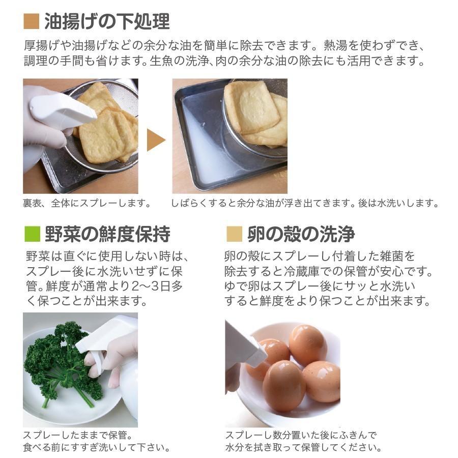 野菜を安全に美味しく食べる 【 野菜の洗浄水 1L 2本セット 】 農薬除去 野菜洗い 食材の酸化防止 鮮度保持 汚れ落とし 強アルカリ電解水 掃除にも使えます ace-life-pro 09