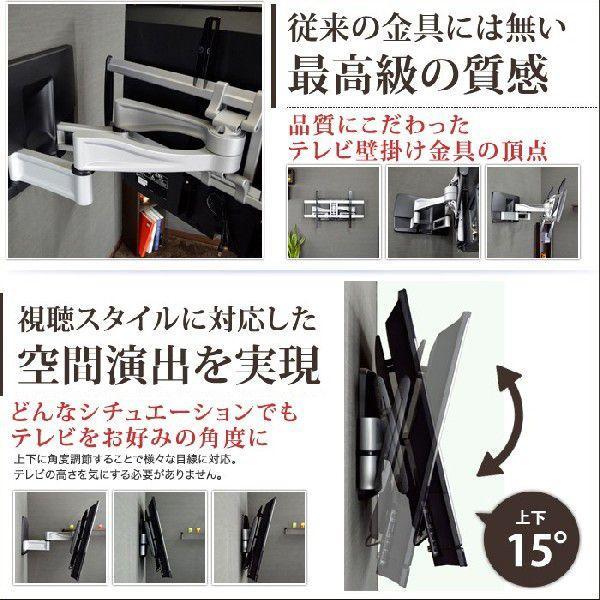 壁掛けテレビ金具 DIY 上下左右アーム式 - A8050 ace-of-parts 02