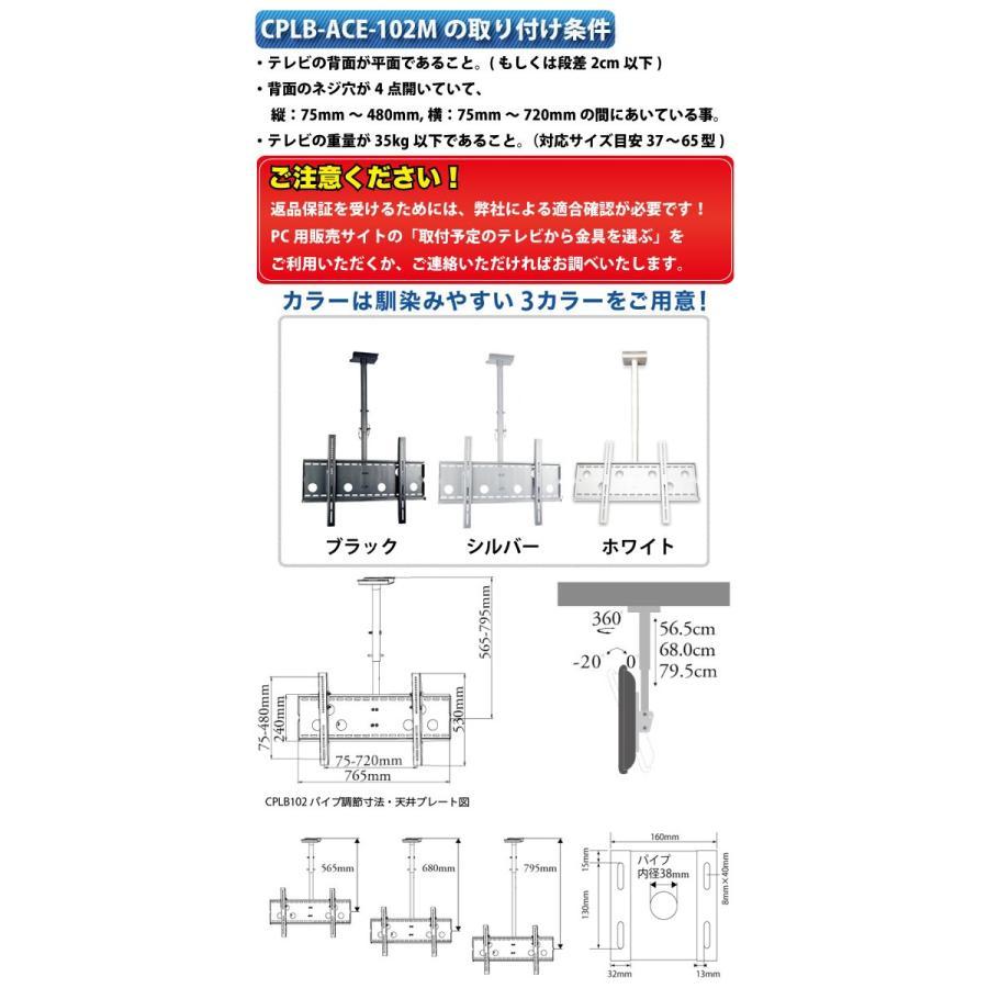 テレビ天吊り金具 37-65型 - CPLB-ACE-102M 天井吊り下げ|ace-of-parts|04