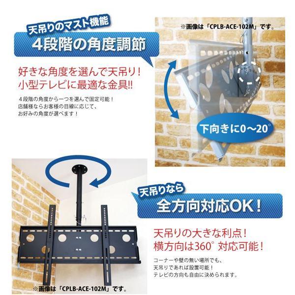 テレビ天吊り金具 26-42型 - CPLB-ACE-102S|ace-of-parts|02
