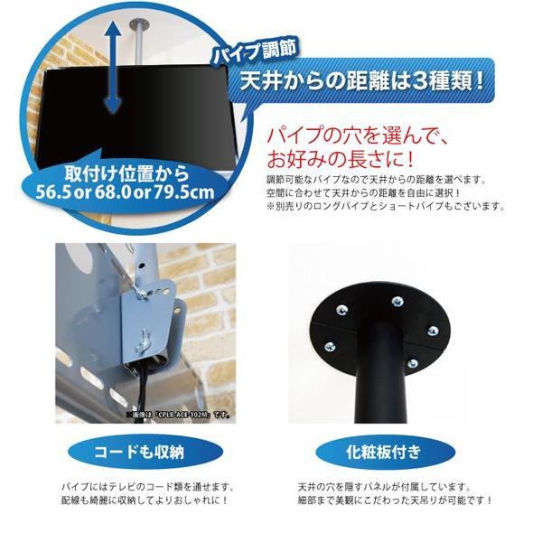 テレビ天吊り金具 26-42型 - CPLB-ACE-102S|ace-of-parts|03