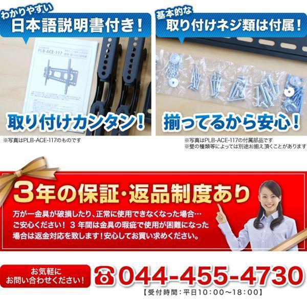 テレビ天吊り金具 26-42型 - CPLB-ACE-102S|ace-of-parts|06