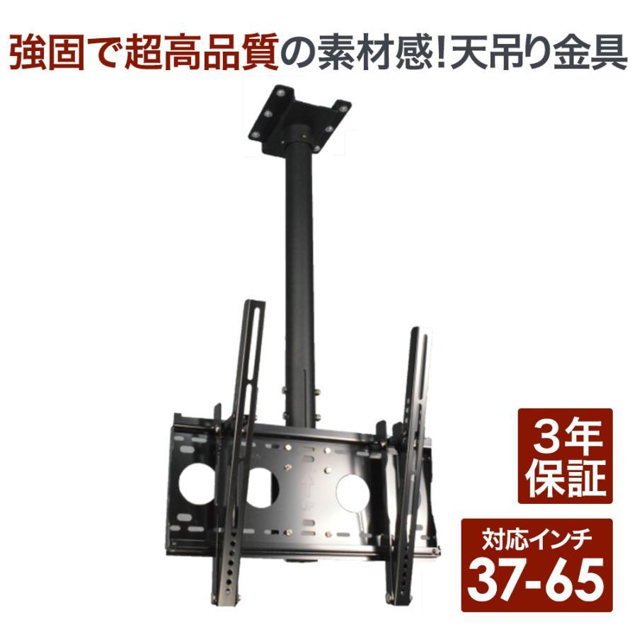 9月25日は5のつく日 液晶テレビ天吊り金具 37-65インチ対応 下向き角度 水平調節 - D9250-F4040|ace-of-parts