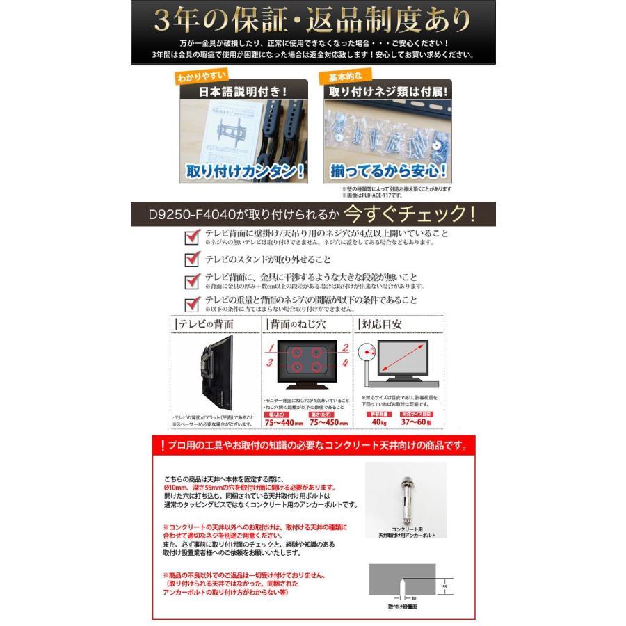 9月25日は5のつく日 液晶テレビ天吊り金具 37-65インチ対応 下向き角度 水平調節 - D9250-F4040|ace-of-parts|03