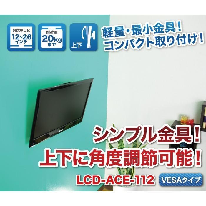 9月25日は5のつく日 壁掛けテレビ テレビ台 DIY 12-26型 上下角度調節付 液晶・LED VESA - LCD-ACE-112 テレビ TV 壁掛け 壁掛け金具 壁掛金具 ace-of-parts 02