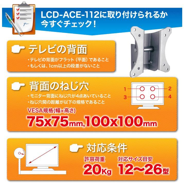9月25日は5のつく日 壁掛けテレビ テレビ台 DIY 12-26型 上下角度調節付 液晶・LED VESA - LCD-ACE-112 テレビ TV 壁掛け 壁掛け金具 壁掛金具 ace-of-parts 06