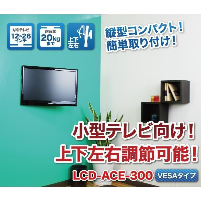 壁掛けテレビ テレビ台 DIY/12-26型TV/角度調節付/VESA - LCD-ACE-300 テレビ TV 壁掛け 壁掛け金具 壁掛金具|ace-of-parts|02