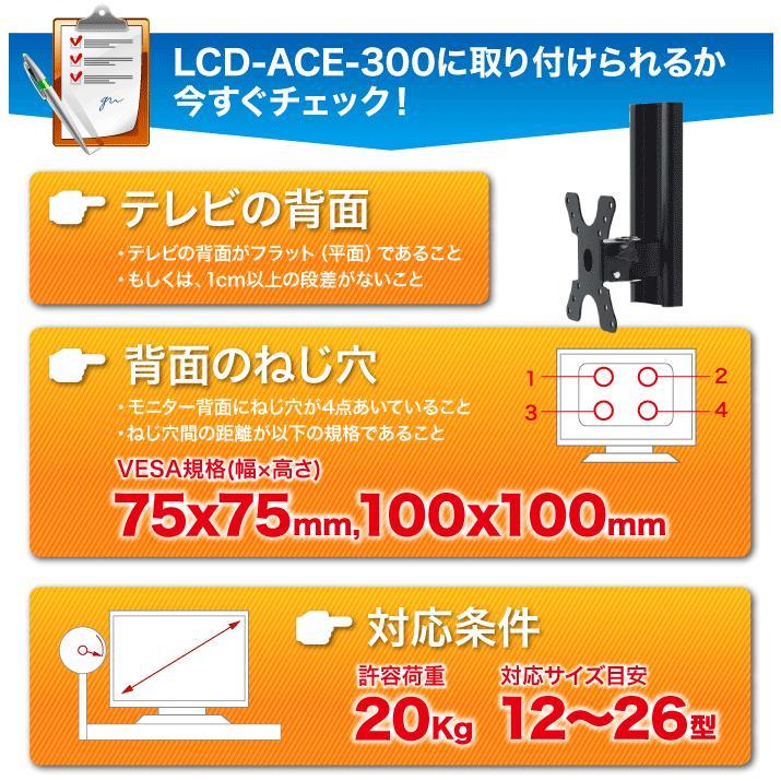 壁掛けテレビ テレビ台 DIY/12-26型TV/角度調節付/VESA - LCD-ACE-300 テレビ TV 壁掛け 壁掛け金具 壁掛金具|ace-of-parts|07