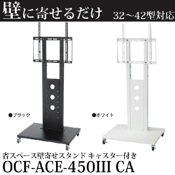 9月25日は5のつく日 32-42型省スペースのテレビスタンド - OCF-ACE-450IIICA|ace-of-parts