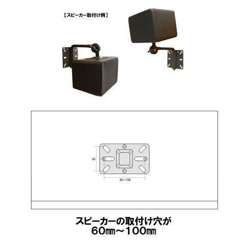 スピーカーアタッチメント 小・中型スピーカー壁掛け金具 2本1組(ペア)黒 - OSP-ACE-56K|ace-of-parts|02