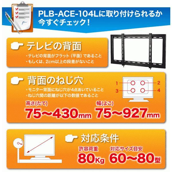 壁掛けテレビ テレビ台 金物/60-80型/液晶テレビ・LED - PLB-ACE-104L テレビ TV 壁掛け 壁掛け金具 壁掛金具 DIY ace-of-parts 04