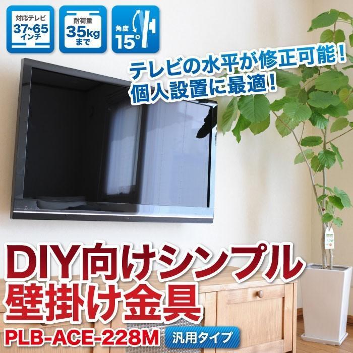 壁掛けテレビ金具 金物 37-65型 上下角度調節付 - PLB-ACE-228M テレビ TV 壁掛け 壁掛け金具 壁掛金具 DIY ace-of-parts 02