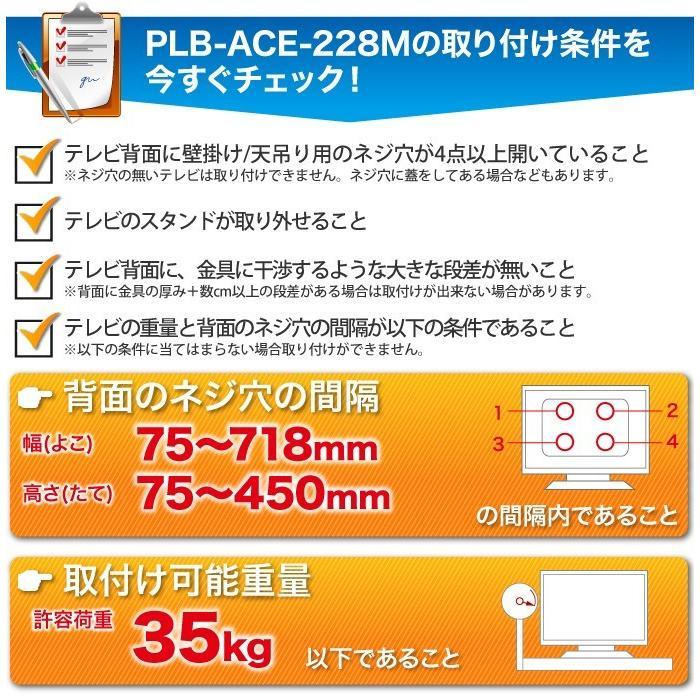 壁掛けテレビ金具 金物 37-65型 上下角度調節付 - PLB-ACE-228M テレビ TV 壁掛け 壁掛け金具 壁掛金具 DIY ace-of-parts 08