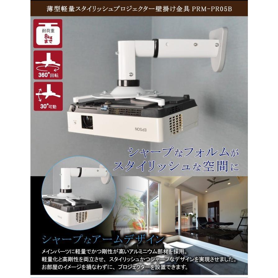 プロジェクター壁掛け金具/最大全長31cm - PRM-PR05B ace-of-parts 02