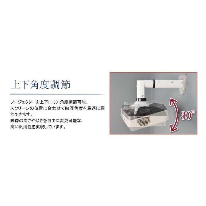 プロジェクター壁掛け金具/最大全長31cm - PRM-PR05B ace-of-parts 03