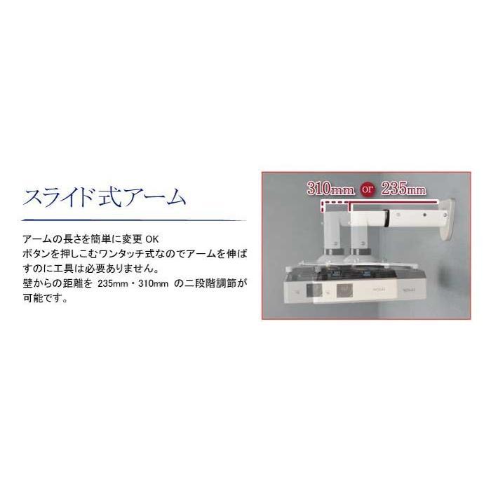 プロジェクター壁掛け金具/最大全長31cm - PRM-PR05B ace-of-parts 05