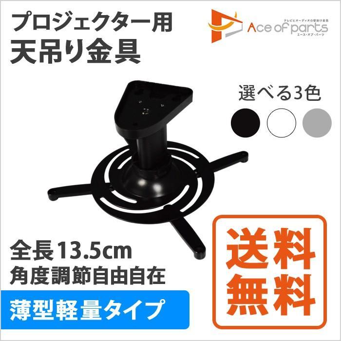 スタイリッシュデザイン/プロジェクター天吊り金具/全長13.5cm - PRM-PR05S|ace-of-parts