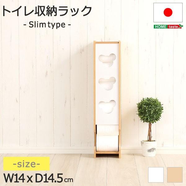 日本製 トイレ収納ラック【pulito-プリート】スリムタイプ