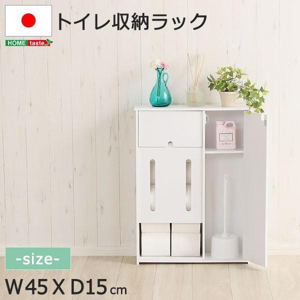 日本製 トイレ収納ラック【pulito bianca-プリートビアンカ-】