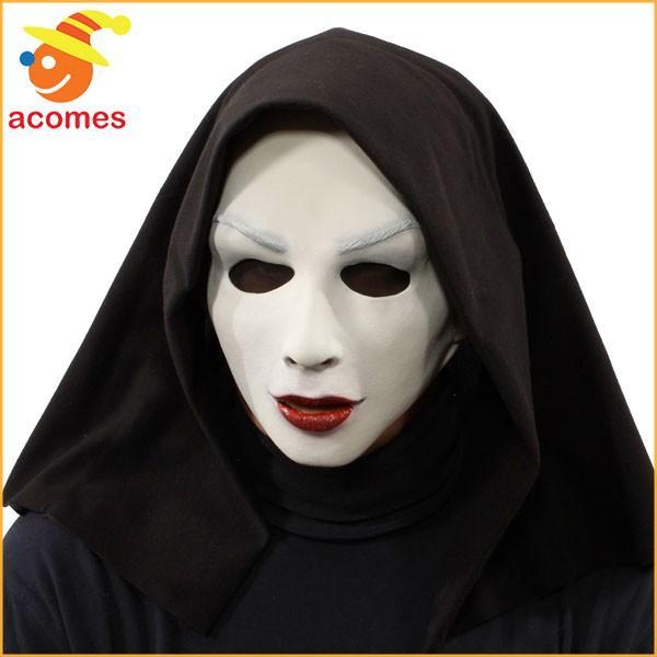 マスク リアル 修道女 フード付き 大人用 変装 変身 ハロウィン イベント パーティー 尼僧