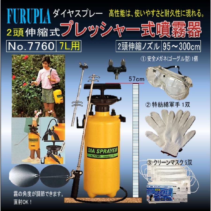 No.7760BY-7L(7000ml)2頭式伸縮ノズル95cm〜300cm噴霧器(12600-6)×01個&安全保護3点セット(送料込にて無料発送)