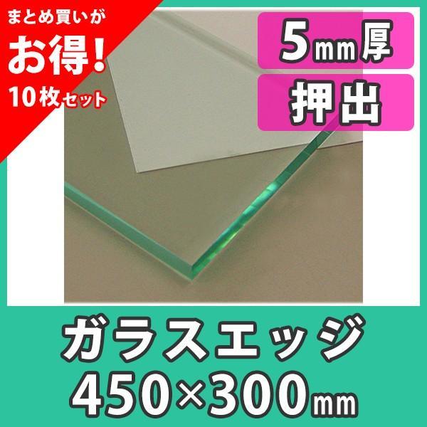 【まとめ買い・10枚】アクリル板 5mm カラー ガラスエッジ プラスチック 樹脂 押出材料『アクリル板450x300(5mm)ガラスエッジ』