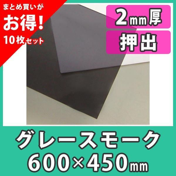 【まとめ買い・10枚】アクリル板 2mm カラー グレースモーク プラスチック 樹脂 押出材料『アクリル板600x450(2mm)グレースモーク』