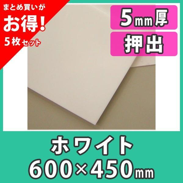 【まとめ買い・5枚】アクリル板 5mm カラー 白 ホワイト プラスチック 樹脂 押出材料『アクリル板600x450(5mm)ホワイト』
