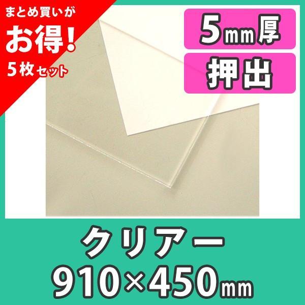 【まとめ買い・5枚】アクリル板 5mm 透明 クリア プラスチック 樹脂 押出材料『アクリル板910x450(5mm)クリアー』
