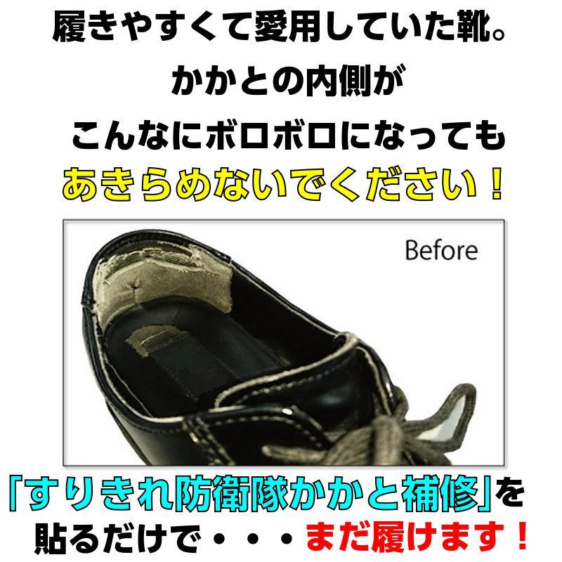 大きめワイドサイズ 靴 修理 かかと 補修 擦り切れ 保護 予防 合皮 メッシュ スエード サイズ調整 すりきれ防衛隊かかと補修 ワイドタイプ 大きめ ビッグ 【10】 actika 02