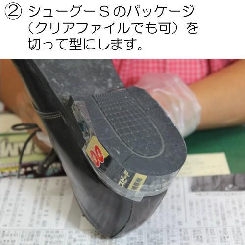 シューグーS シューグー 靴 かかと 補修 修理 スピード補修 ポイント消化【25】|actika|04