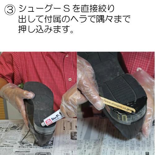シューグーS シューグー 靴 かかと 補修 修理 スピード補修 ポイント消化【25】|actika|05