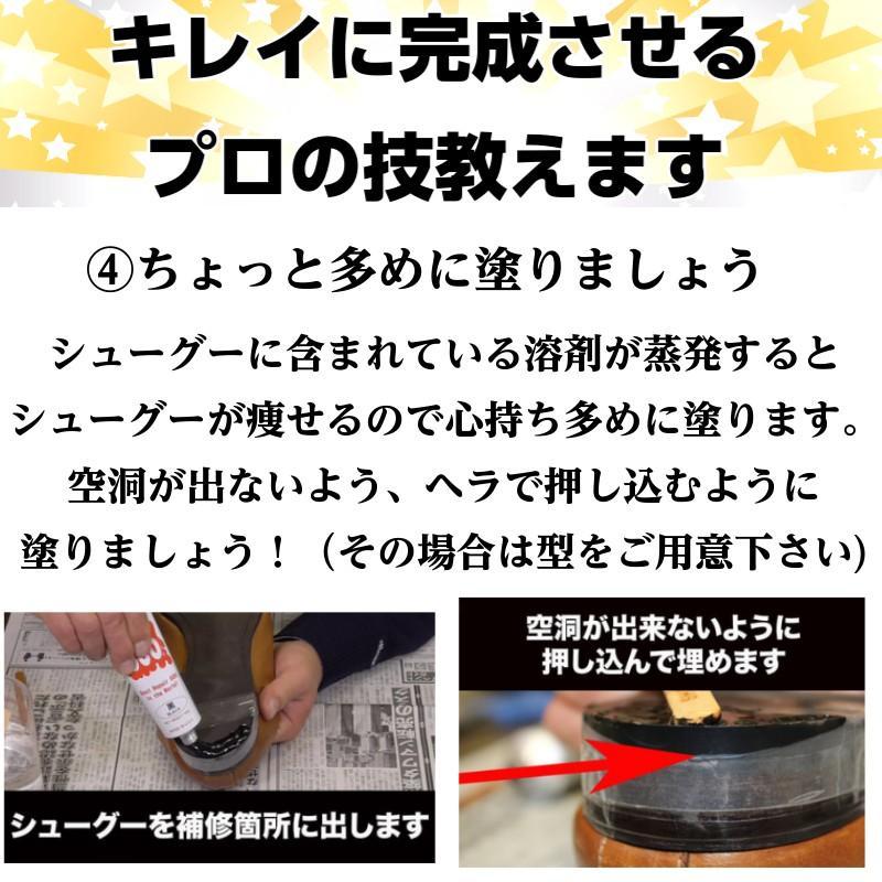 シューグー 100g 靴 修理 かかと補修 ソール 補修剤 黒 白 自然色 手入れ ゴム製品 shoegoo SHOEGOO【30】|actika|12