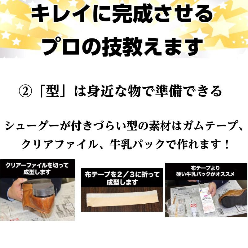 シューグー 100g 靴 修理 かかと補修 ソール 補修剤 黒 白 自然色 手入れ ゴム製品 shoegoo SHOEGOO【30】|actika|10