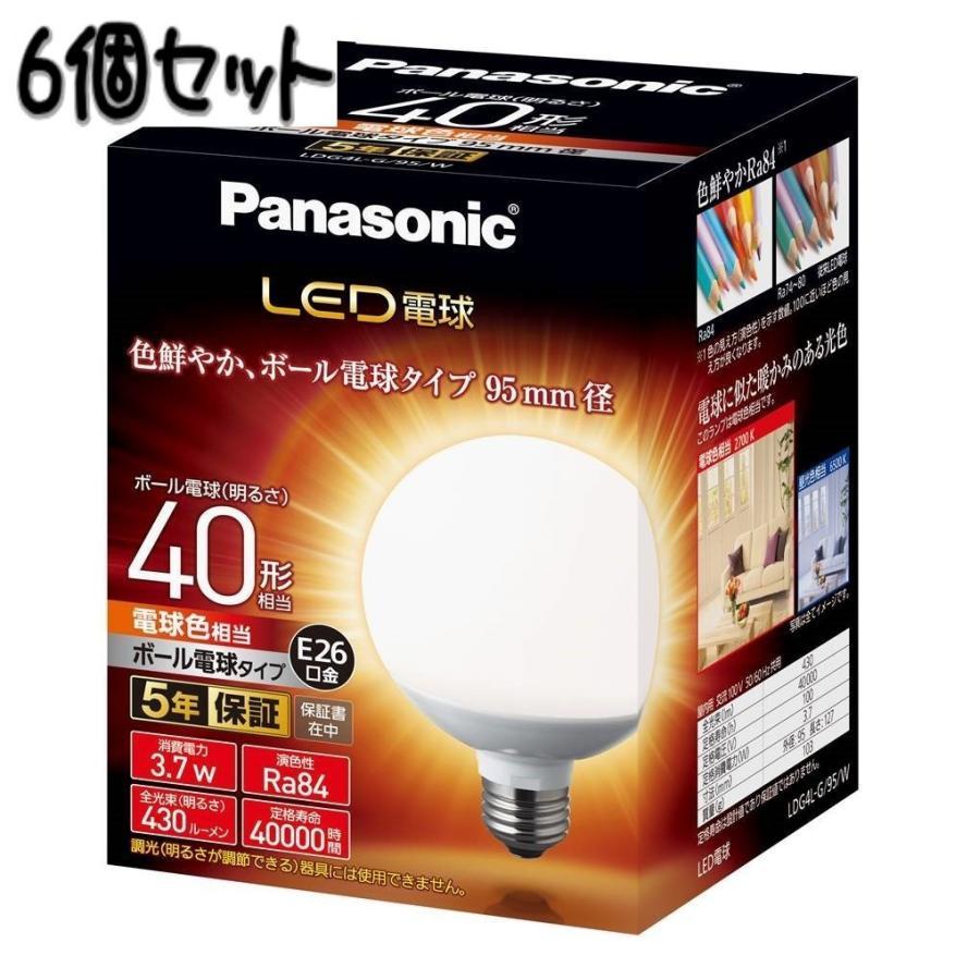 パナソニック LED電球 LDG4L-G/95/W (LDG4LG95W) ボール電球タイプ (LDG4LG95W) ボール電球タイプ 95mm 40W相当 電球色相当 6個セット