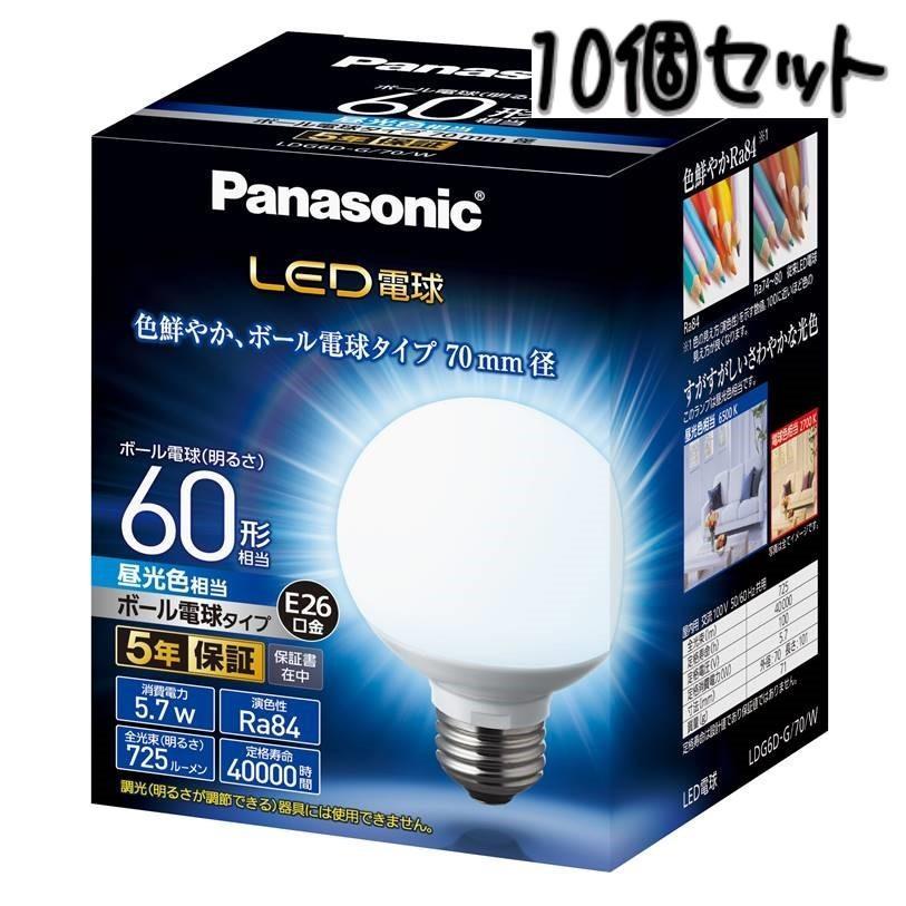 パナソニック LED電球 LDG6D-G/70/W (LDG6DG70W) ボール電球タイプ 70mm 60W相当 昼光色相当 10個セット
