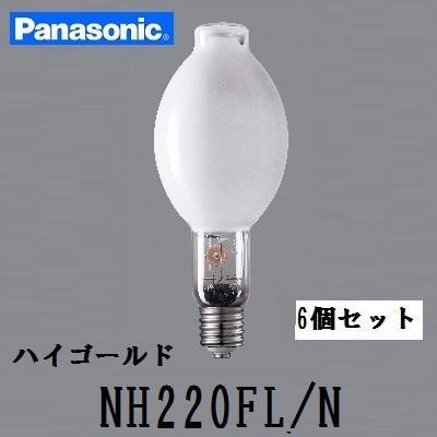パナソニック パナソニック ハイゴールド NH220FL/N (NH220FLN) 220W形 拡散形 水銀灯安定器点灯形 旧NH220FLの後継 6個入