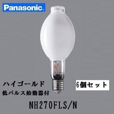 パナソニック ハイゴールド NH270FLS/N ハイゴールド NH270FLS/N (NH270FLSN) 270W形 拡散形 水銀灯安定器点灯形(低パルス始動器付) 旧NH270FLSの後継 6個入