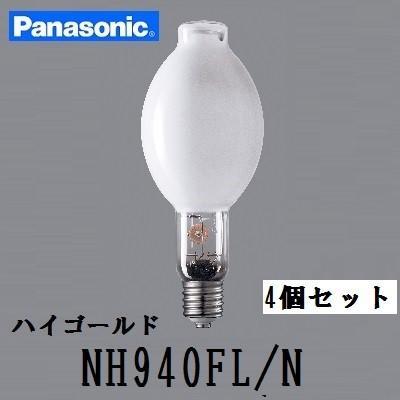パナソニック ハイゴールド NH940FL/N (NH940FLN) 940W形 拡散形 水銀灯安定器点灯形 旧NH940FLの後継 4個入