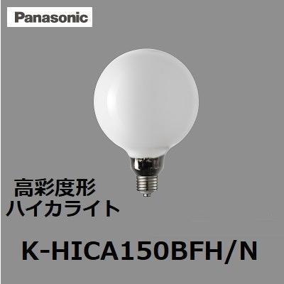 パナソニック ハイカライト K-HICA150BFH/N (KHICA150BFHN) ボール形 拡散形 演色本位形高圧ナトリウム灯 高彩度形 旧KHICA150BFHの後継