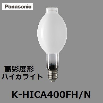 パナソニック ハイカライト K-HICA400FH/N (KHICA400FHN) 一般形 拡散形 演色本位形高圧ナトリウム灯 高彩度形 旧KHICA400FHの後継