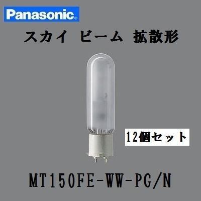 パナソニック スカイビーム MT150FE-WW-PG/N 片口金 PG形 拡散形 旧MT150FEWWPGの後継 12個入