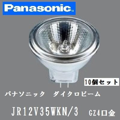 パナソニック ダイクロビーム JR12V35WKN/3 狭角 35W形 GZ4口金 ガラス径35mm 10個入 パナソニック ダイクロビーム JR12V35WKN/3 狭角 35W形 GZ4口金 ガラス径35mm 10個入