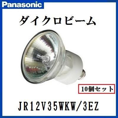 パナソニック ダイクロビーム JR12V35WKW/3EZ 広角 35W形 EZ10口金 ガラス径35mm 10個入 パナソニック ダイクロビーム JR12V35WKW/3EZ 広角 35W形 EZ10口金 ガラス径35mm 10個入